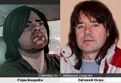 Рори Кокрейн и Евгений Осин