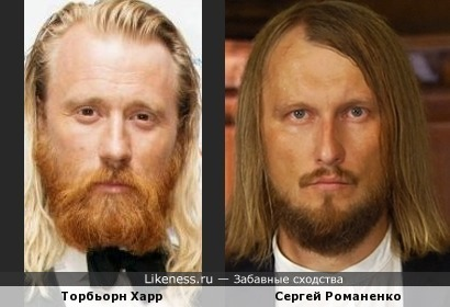 Торбьорн Харр и Сергей Романенко