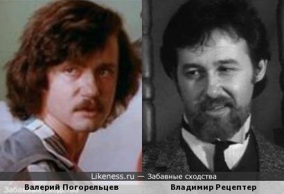 Валерий Погорельцев и Владимир Рецептер