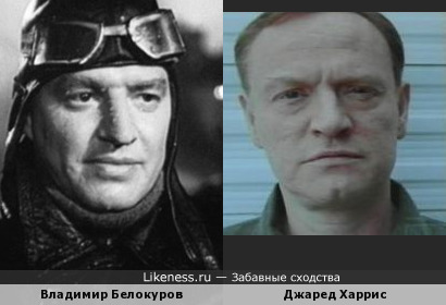 Владимир Белокуров и Джаред Харрис
