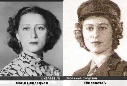 Майя Плисецкая и Елизавета