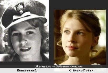 Елизавета 2 и Клеманс Поэзи (за фото спасибо предыдущему пользователю )