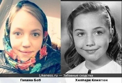 Галина Боб и Хиллари Клинтон