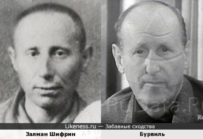 Залман Шифрин и Бурвиль