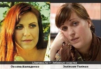 Оксана Коляденко и Эллисон Толман