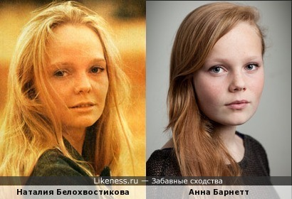 Наталия Белохвостикова и Анна Барнетт