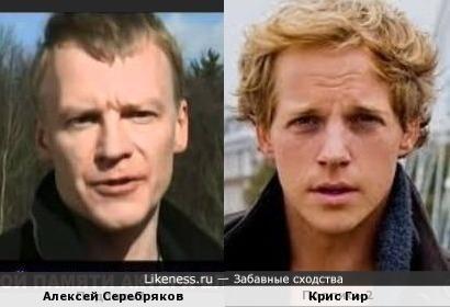 Алексей Серебряков и Крис Гир