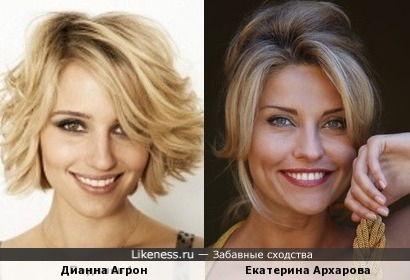 Дианна Агрон и