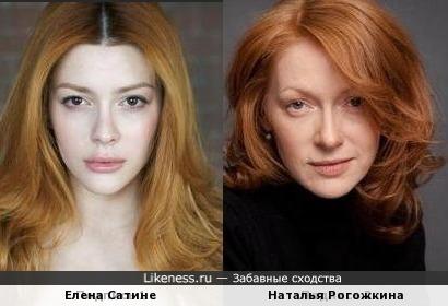 Елена Сатине и Наталья Рогожкина