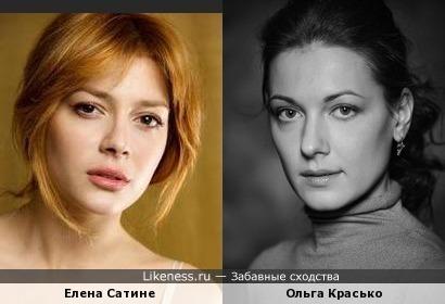 Елена Сатине и Ольга Красько