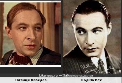 Евгений Лебедев и Род Ла Рок