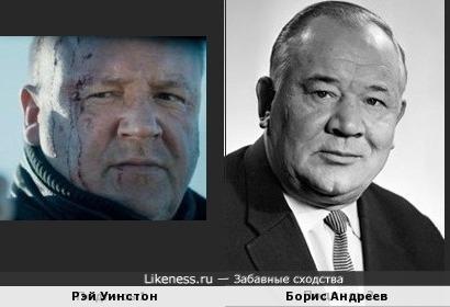 Рэй Уинстон и Борис Андреев