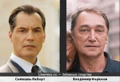 Самюэль Лабарт и Владимир Коренев