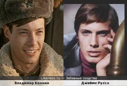 Владимир Конкин и Джеймс Руссо