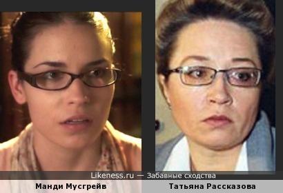 Манди Мусгрейв и Татьяна Рассказова