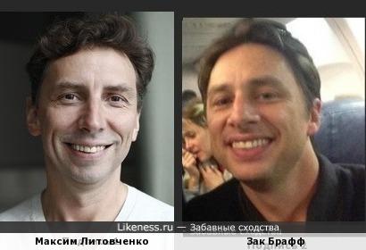 Максим Литовченко и Зак Брафф