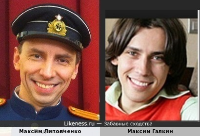 Максим Литовченко и Максим Галкин
