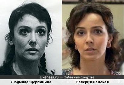 Людмила Щербинина и Валерия Ланская