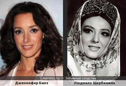 Дженнифер Билз и Людмила Щербинина