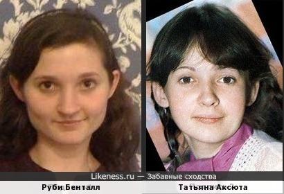 Руби Бенталл и Татьяна Аксюта