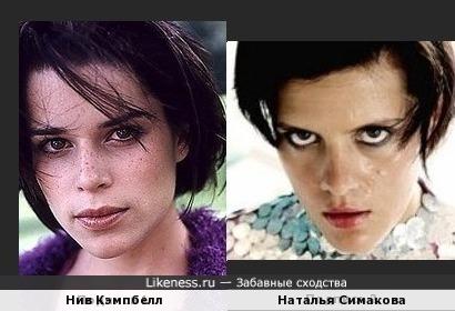 Нив Кэмпбелл и Наталья Симакова