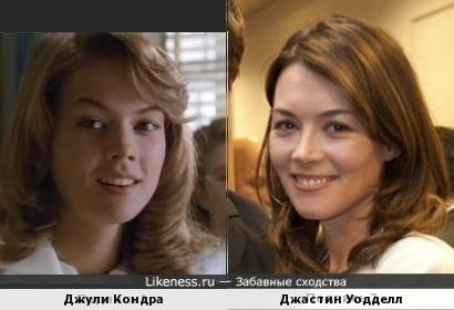 Джули Кондра и Джастин Уодделл