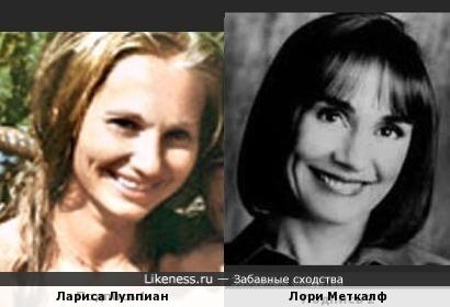 Лариса Луппиан и Лори Меткалф