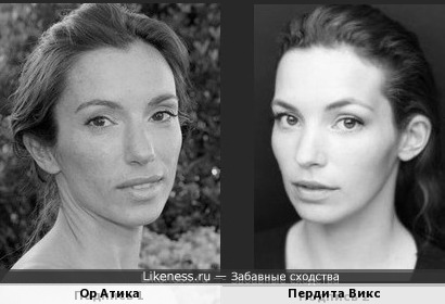 Ор Атика и Пердита Викс