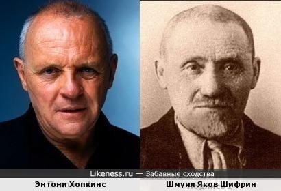 Энтони Хопкинс и Шмуил Яков Шифрин