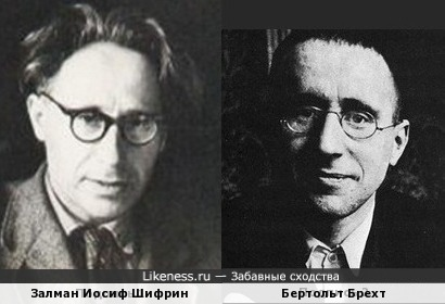 Залман Иосиф Шифрин и Бертольт Брехт