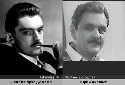 Лайон Спрэг Де Камп и Юрий Яковлев