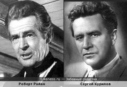 Роберт Райан и Сергей Курилов