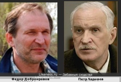 Федор Добронравов и Петр Черняев