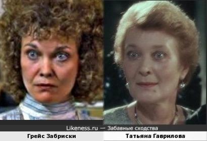 Грейс Забриски и Татьяна Гаврилова
