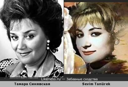 Тамара Синявская и Sevim Tanürek