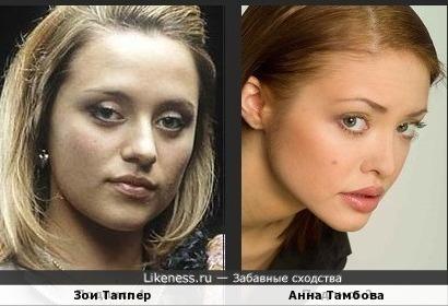 Зои Таппер и Анна Тамбова