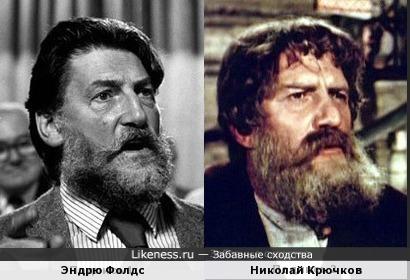 Эндрю Фолдс и Николай Крючков