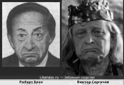 Роберт Блох и Виктор Сергачев