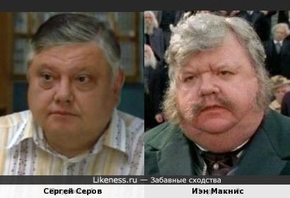 Сергей Серов и Иэн Макнис