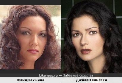 Юлия Такшина и Джилл Хеннесси
