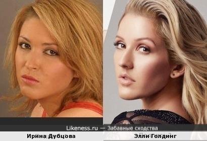 Ирина Дубцова и Элли Голдинг