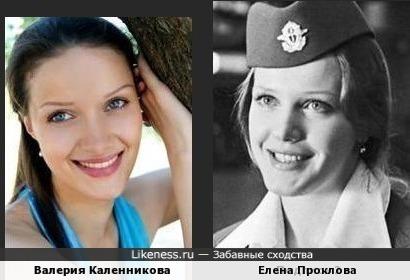 Валерия Каленникова и Елена Проклова