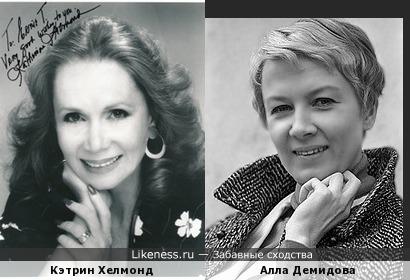 Кэтрин Хелмонд и Алла Демидова