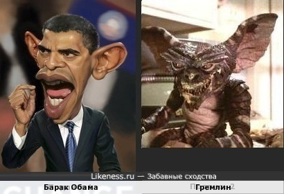 Барак Обама и Гремлин