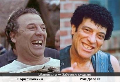 Борис Сичкин и Рэй Дорсет