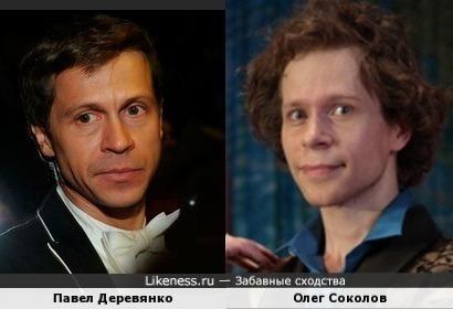 Павел Деревянко и Олег Соколов