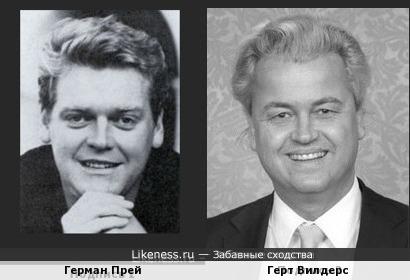 Герман Прей и Герт Вилдерс