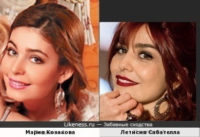 Мария Козакова и Летисия Сабателла