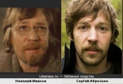Николай Иванов и Сергей Аброскин