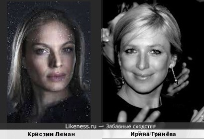 Кристин Леманак и Ирина Гринёва